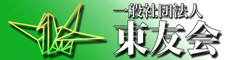 一般社団法人 東友会